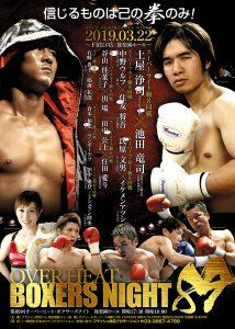 overheat-boxers-night89_20190322