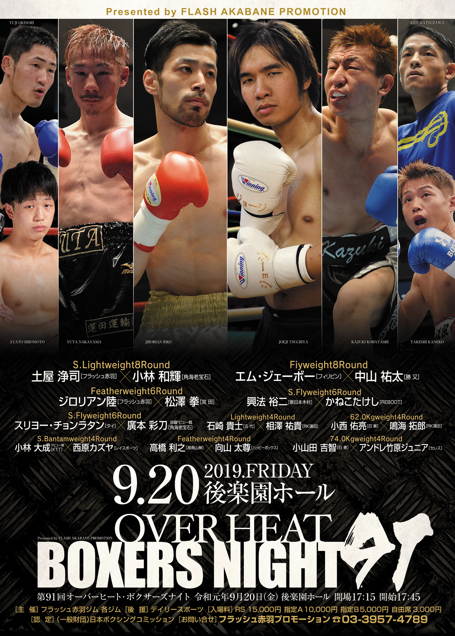 boxers-night90