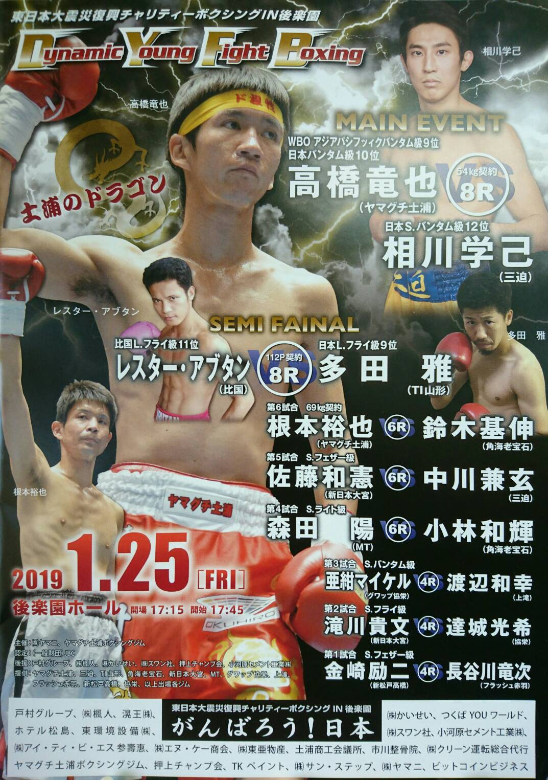 Dynamic-Young-Fight-Boxing-in-2019-01-25